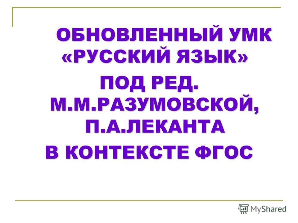 ОБНОВЛЕННЫЙ УМК «РУССКИЙ ЯЗЫК» ПОД РЕД. М.М.РАЗУМОВСКОЙ, П.А.ЛЕКАНТА В КОНТЕКСТЕ ФГОС