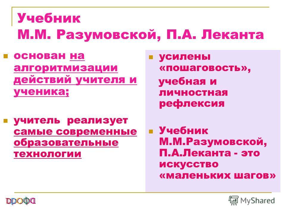 Учебник М.М. Разумовской, П.А. Леканта основан на алгоритмизации действий учителя и ученика; учитель реализует самые современные образовательные технологии усилены «пошаговость», учебная и личностная рефлексия Учебник М.М.Разумовской, П.А.Леканта - э