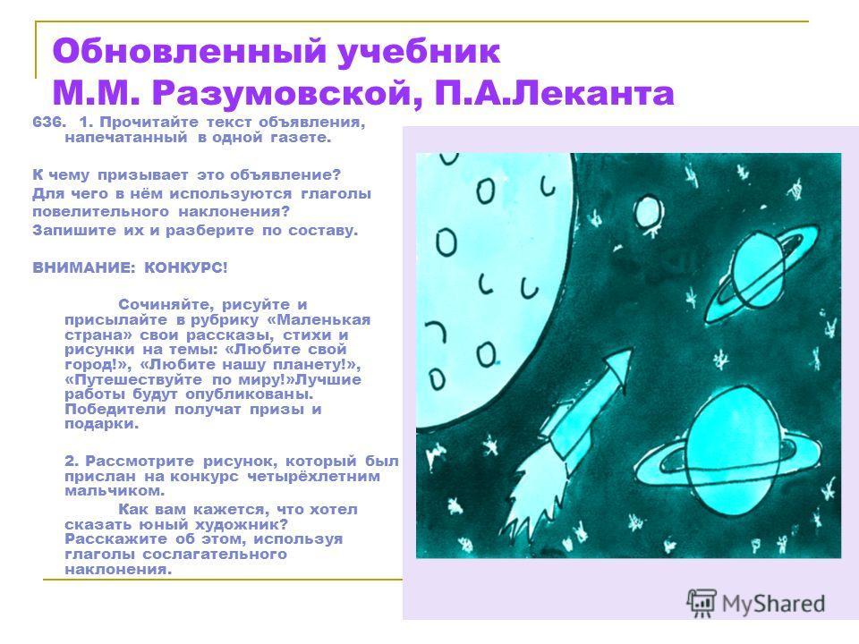 Обновленный учебник М.М. Разумовской, П.А.Леканта 636. 1. Прочитайте текст объявления, напечатанный в одной газете. К чему призывает это объявление? Для чего в нём используются глаголы повелительного наклонения? Запишите их и разберите по составу. ВН