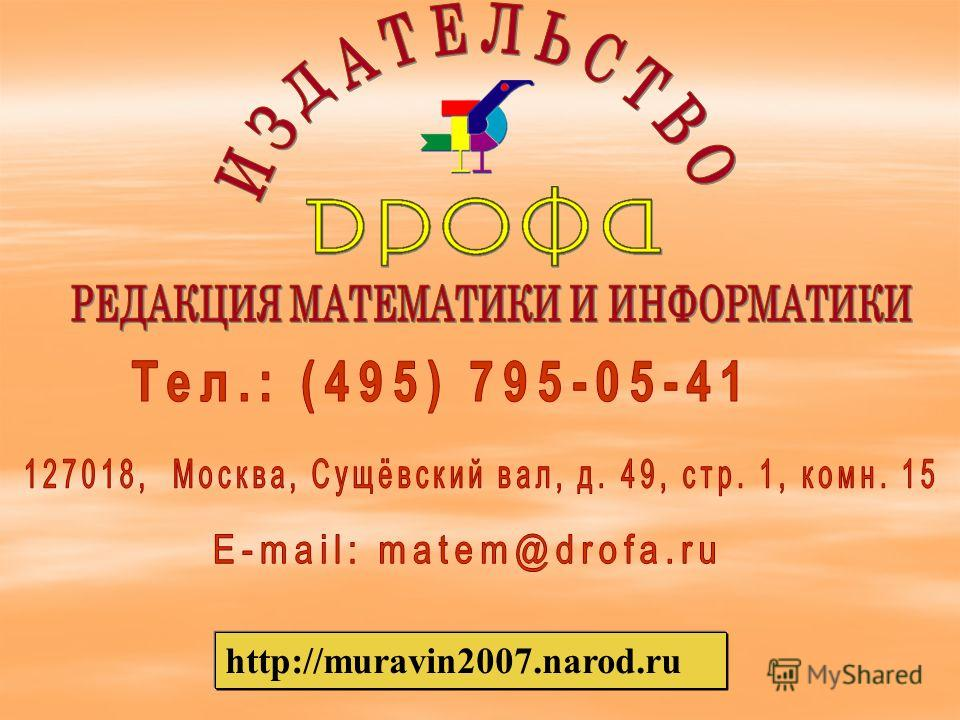 http://muravin2007.narod.ru