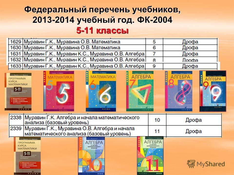 Федеральный перечень учебников, 2013-2014 учебный год. ФК-2004 5-11 классы