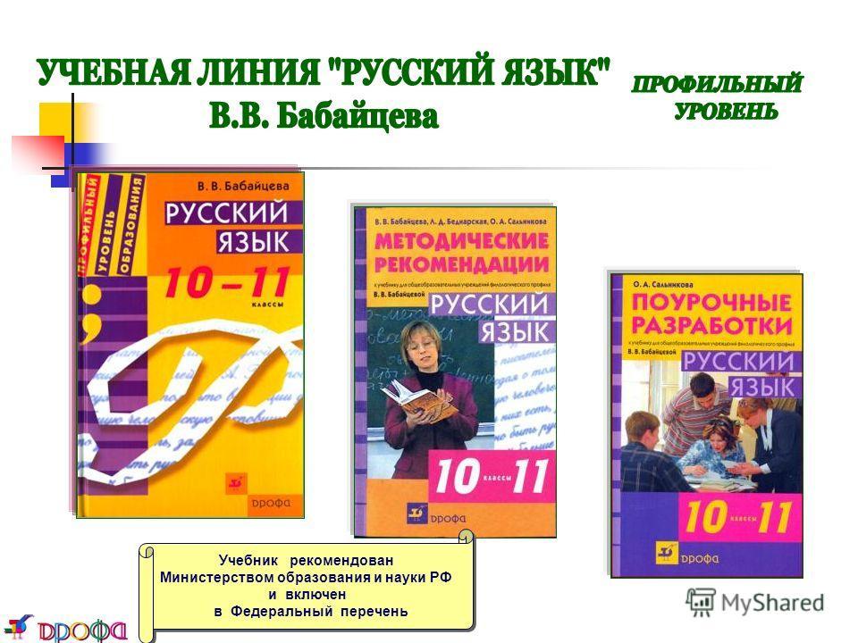 Учебник рекомендован Министерством образования и науки РФ и включен в Федеральный перечень Учебник рекомендован Министерством образования и науки РФ и включен в Федеральный перечень