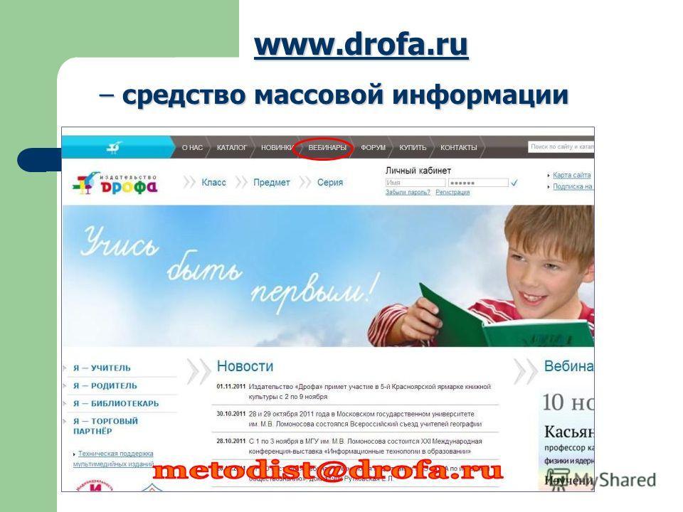 www.drofa.ru www.drofa.ruwww.drofa.ru – средство массовой информации – средство массовой информации
