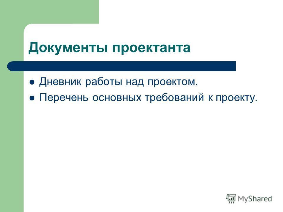Документы проектанта Дневник работы над проектом. Перечень основных требований к проекту.
