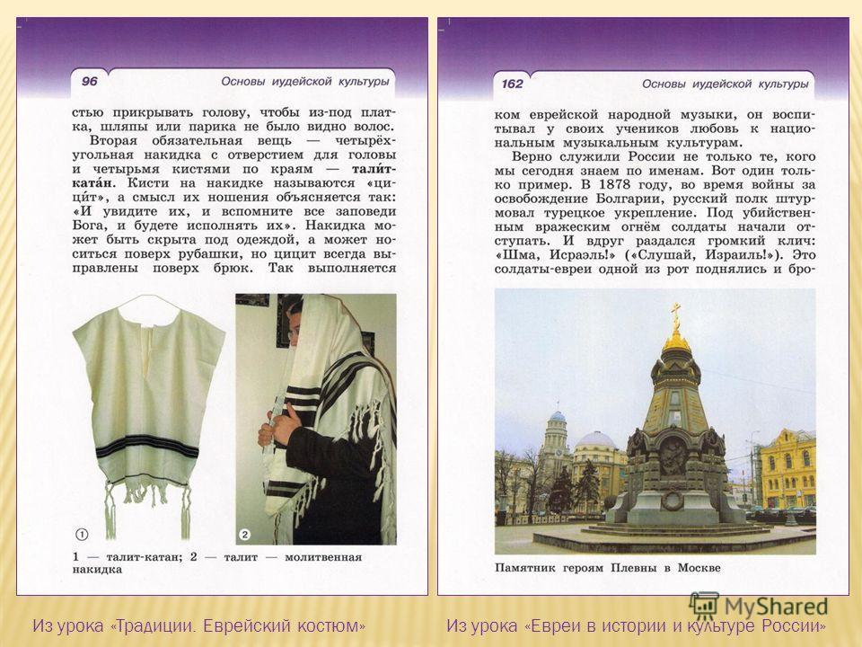 Из урока «Традиции. Еврейский костюм»Из урока «Евреи в истории и культуре России»