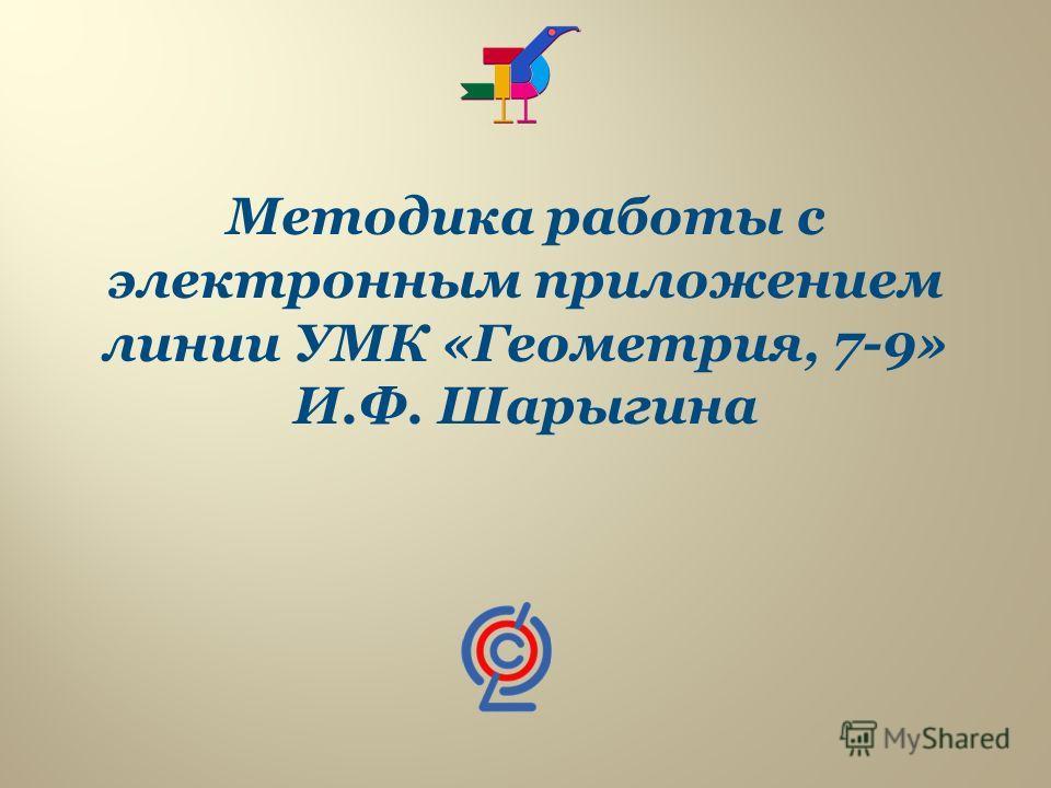 Методика работы с электронным приложением линии УМК «Геометрия, 7-9» И.Ф. Шарыгина