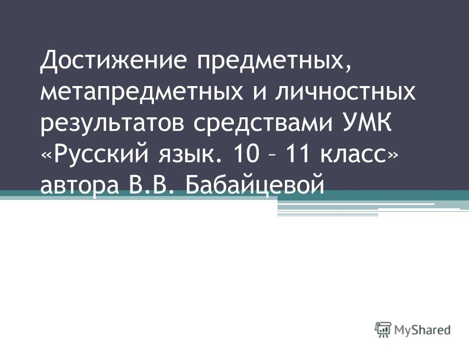 Достижение предметных, метапредметных и личностных результатов средствами УМК «Русский язык. 10 – 11 класс» автора В.В. Бабайцевой