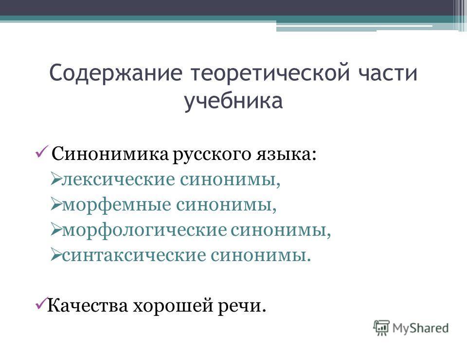 Содержание теоретической части учебника Синонимика русского языка: лексические синонимы, морфемные синонимы, морфологические синонимы, синтаксические синонимы. Качества хорошей речи.