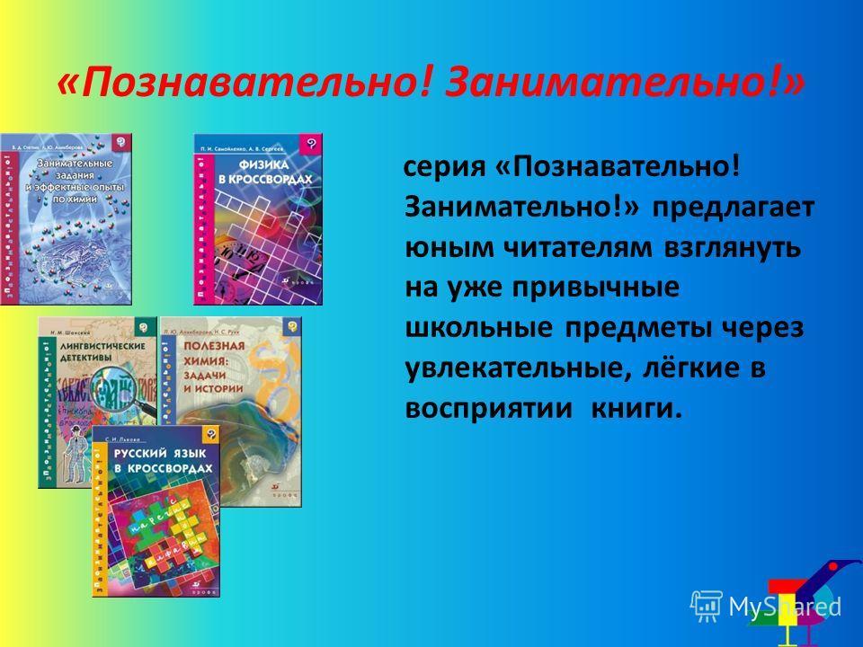 «Познавательно! Занимательно!» серия «Познавательно! Занимательно!» предлагает юным читателям взглянуть на уже привычные школьные предметы через увлекательные, лёгкие в восприятии книги.
