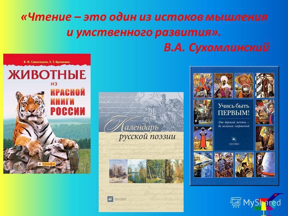 «Чтение – это один из истоков мышления и умственного развития». В.А. Сухомлинский