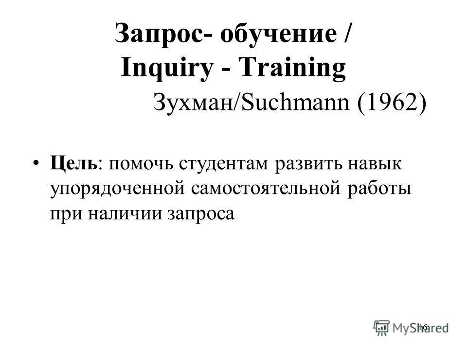 15 Когнитивные психологи (2) Флавелл/Flavell (1983) Комбинаторное мышление: способность рассматривать несколько различных факторов в одно и то же время для решения задачи. Решать задачу посредством интеграционного подхода. Пропозициональное мышление: