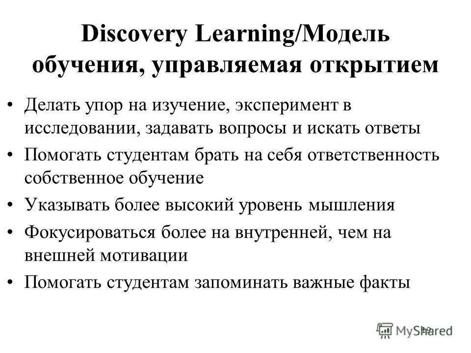 18 Структура образовательного запроса, или пять E Введение / Engage Изучение / Explore Объяснение / Explain Применение / Extend/Apply Оценка / Evaluate