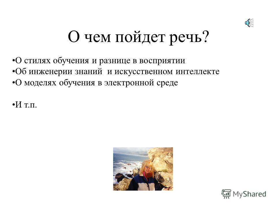 Ольга Георгиевна Смолянинова ППФ, СФУ 2009 E-learning