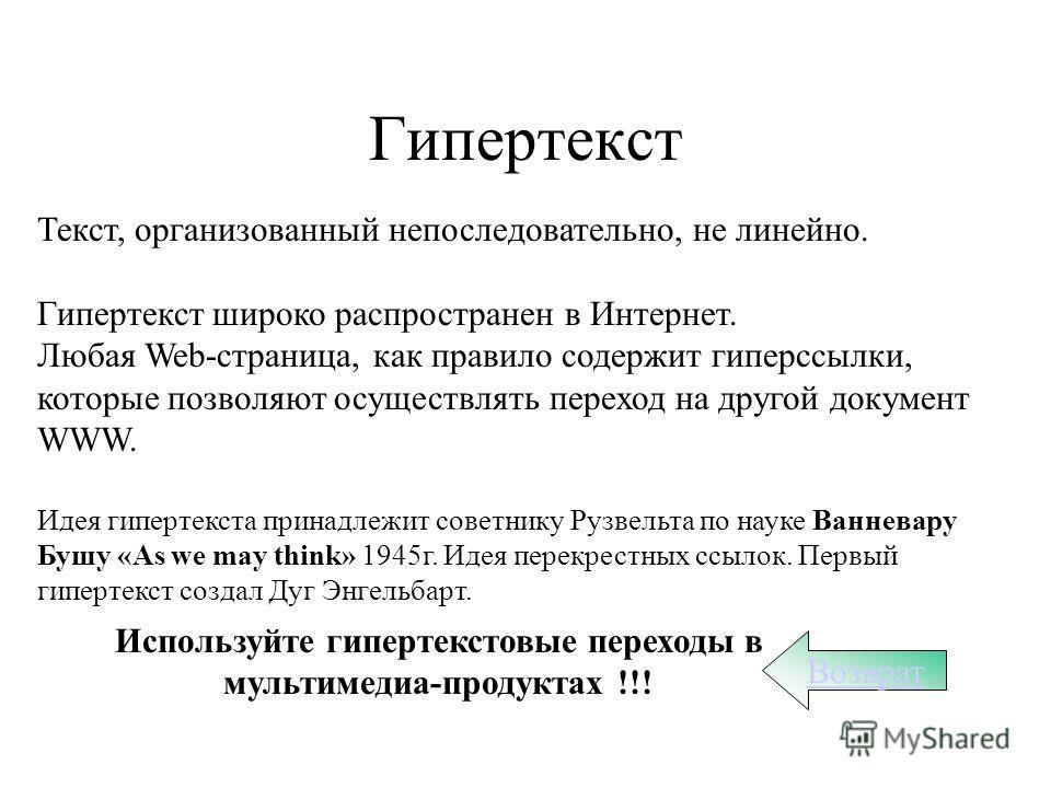 Гипертекст Гипертекст основан на термине hyper – означает свыше, сверх, чрезмерный, больше чем нормальный. Нормальный текст всегда линейный и сконструирован так, что может быть прочитан сначала до конца. Узел x Узел zУзел b Узел q Узел yИдея 1Идея 2И