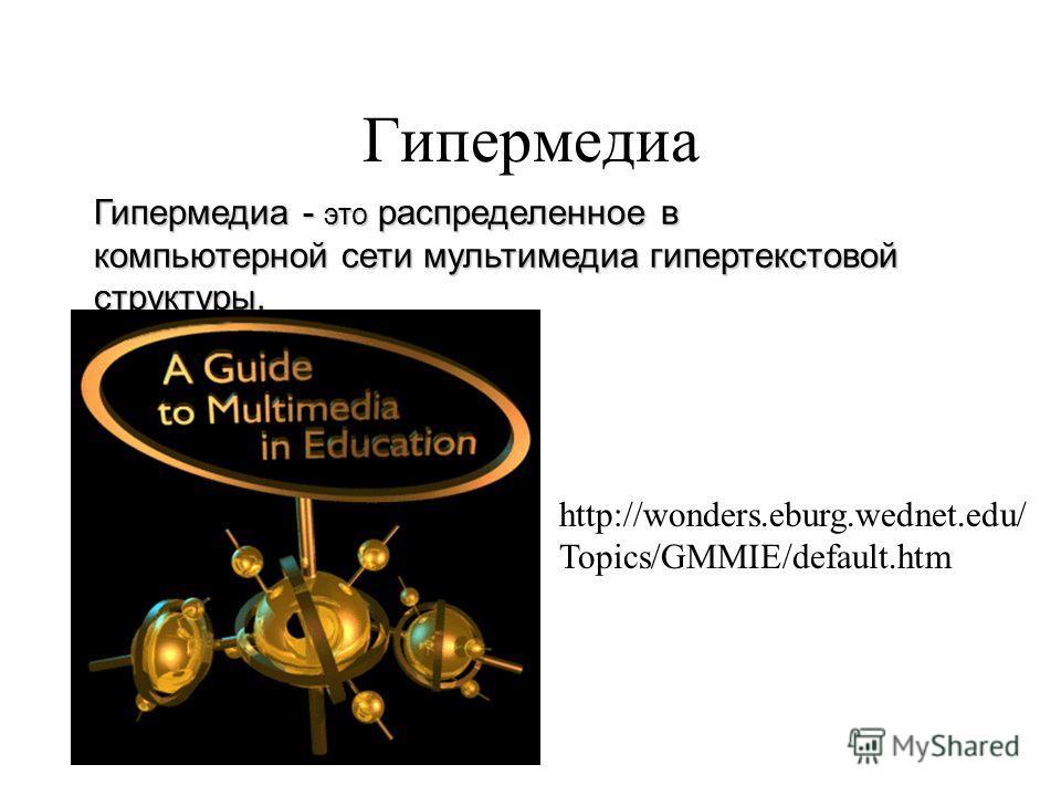 Гипертекст Текст, организованный непоследовательно, не линейно. Гипертекст широко распространен в Интернет. Любая Web-страница, как правило содержит гиперссылки, которые позволяют осуществлять переход на другой документ WWW. Идея гипертекста принадле