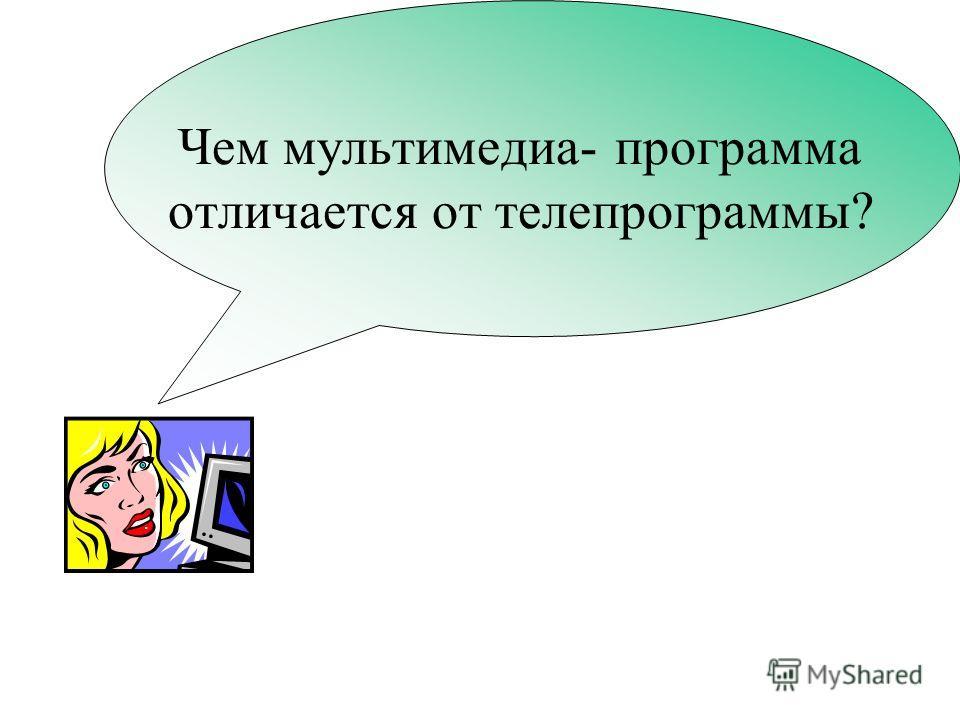 Преимущества использования мультимедиа в образовании Мультимедиа включает интеграцию более чем одной медиа-среды в интерактивной форме. Мультимедиа авторские приложения текстовые документы графики фотографии аудио видео видеодиск имеет атрибуты состо