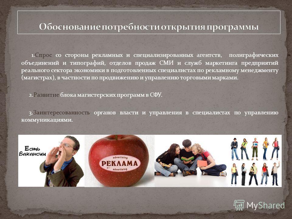 1.Спрос со стороны рекламных и специализированных агентств, полиграфических объединений и типографий, отделов продаж СМИ и служб маркетинга предприятий реального сектора экономики в подготовленных специалистах по рекламному менеджменту (магистрах), в