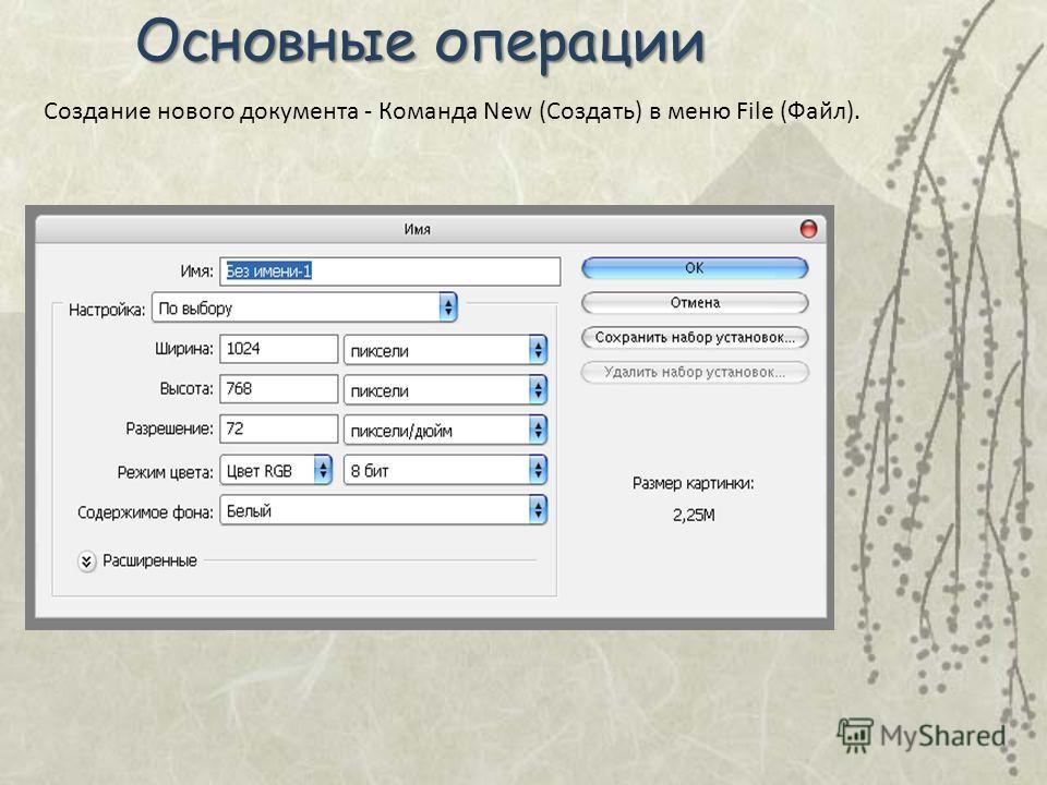 Основные операции Создание нового документа - Команда New (Создать) в меню File (Файл).