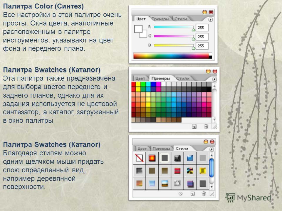 Палитра Color (Синтез) Все настройки в этой палитре очень просты. Окна цвета, аналогичные расположенным в палитре инструментов, указывают на цвет фона и переднего плана. Палитра Swatches (Каталог) Эта палитра также предназначена для выбора цветов пер
