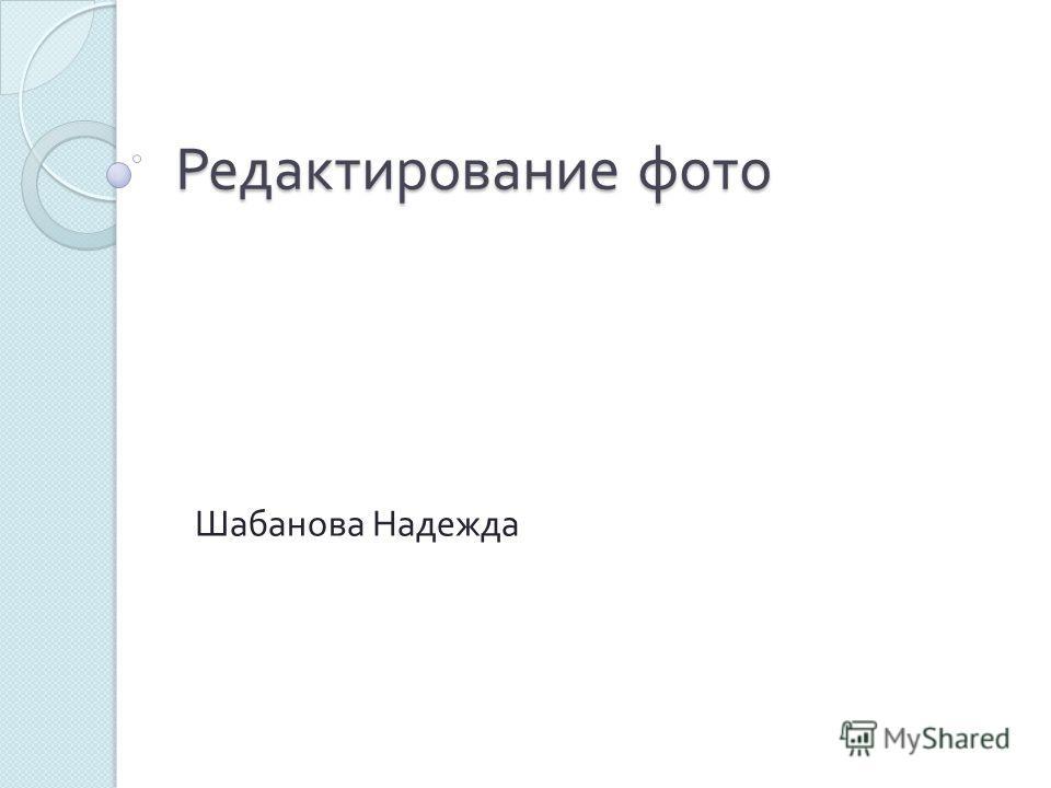 Редактирование фото Шабанова Надежда