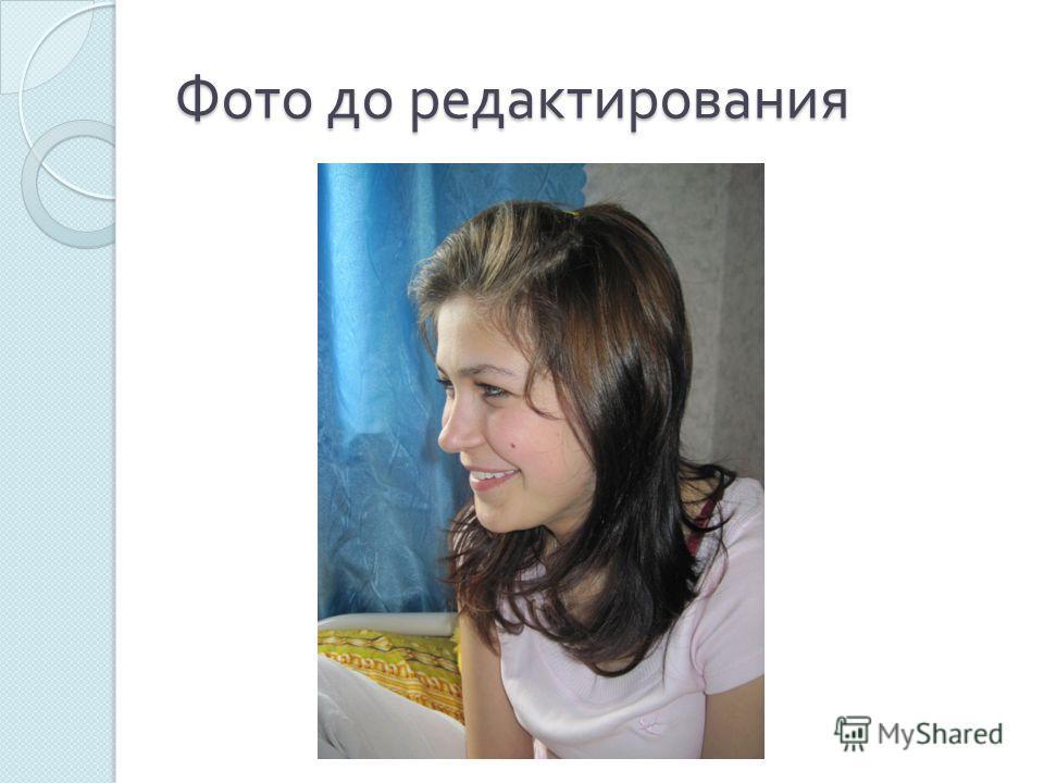 Фото до редактирования
