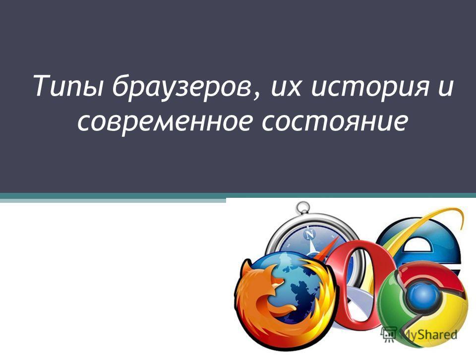 Типы браузеров, их история и современное состояние