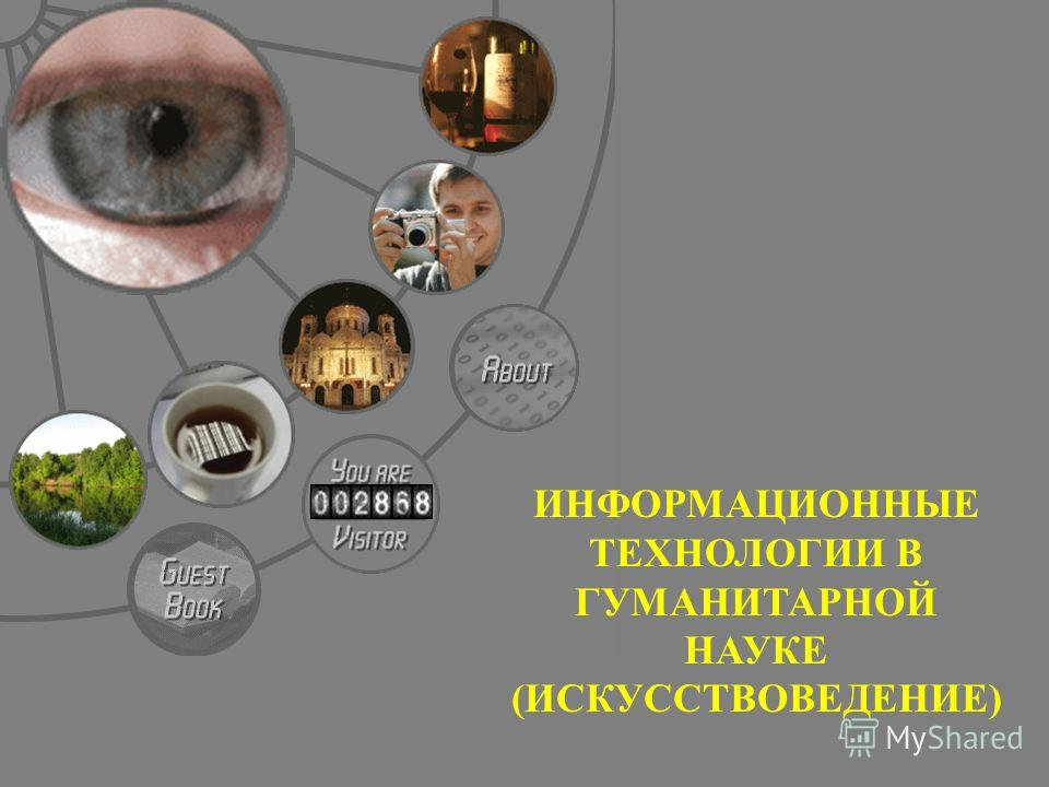 Информационные технологии в