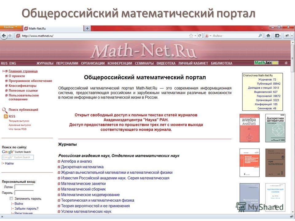 Общероссийский математический портал