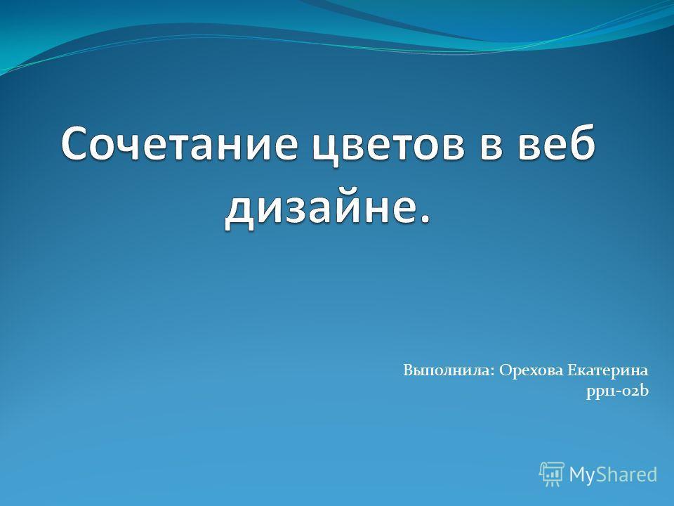 Выполнила: Орехова Екатерина pp11-02b