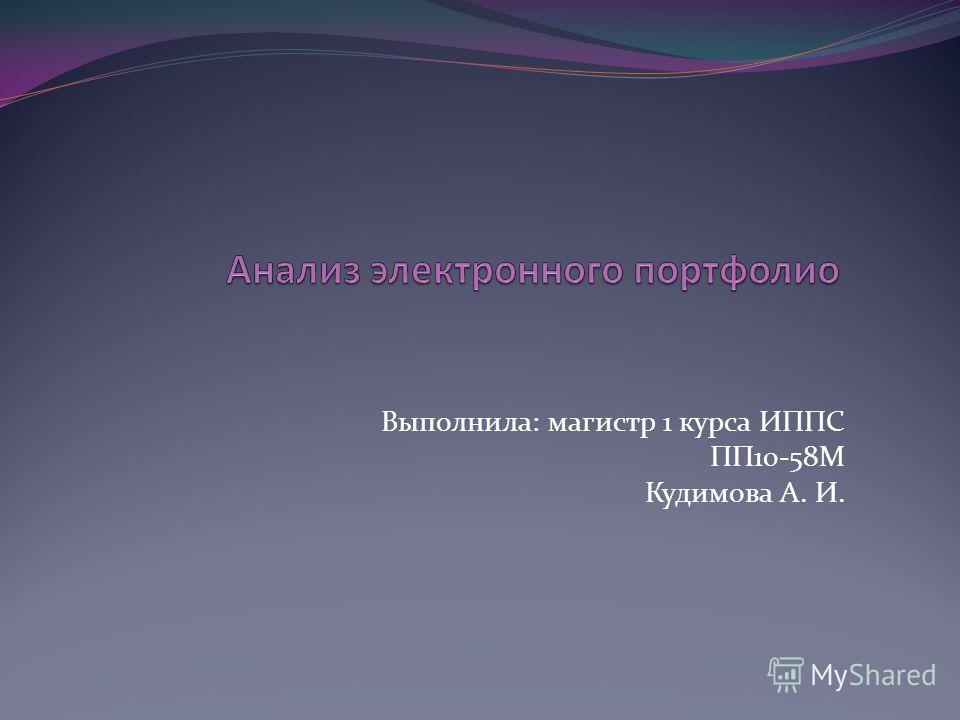 Выполнила: магистр 1 курса ИППС ПП10-58М Кудимова А. И.