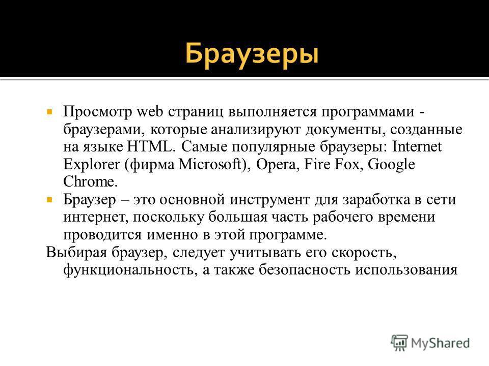 Вся польза WWW состоит в создании гипертекстовых документов, и если вас заинтересовал какой-либо пункт в таком документе то достаточно «ткнуть» в него курсором для получения нужной информации. Также в одном документе возможно делать ссылки на другие