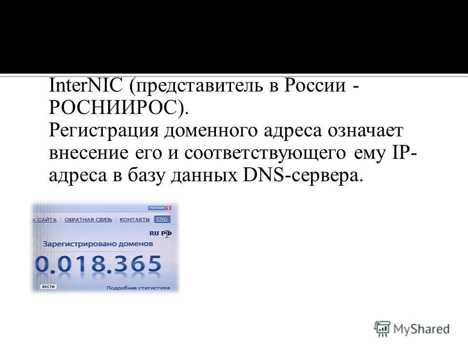 Доменные имена преобразовываются в IP-адреса службой DNS(Domain Name Service, служба доменных имен). Система доменных имен создана для удобства пользователей, которым легче запомнить доменный адрес, чем числовые значения IP-адресов.