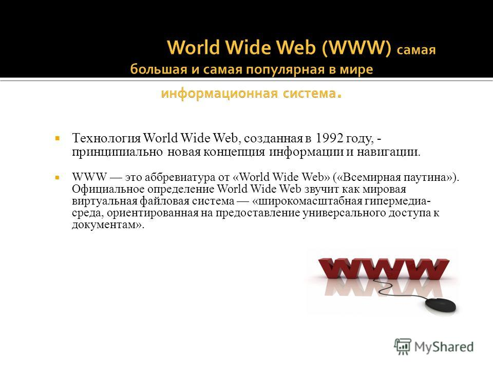 Регистрацией доменных имен занимается InterNIC (представитель в России - РОСНИИРОС). Регистрация доменного адреса означает внесение его и соответствующего ему IP- адреса в базу данных DNS-сервера.