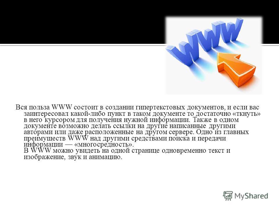Технология World Wide Web, созданная в 1992 году, - принципиально новая концепция информации и навигации. WWW это аббревиатура от «World Wide Web» («Всемирная паутина»). Официальное определение World Wide Web звучит как мировая виртуальная файловая с