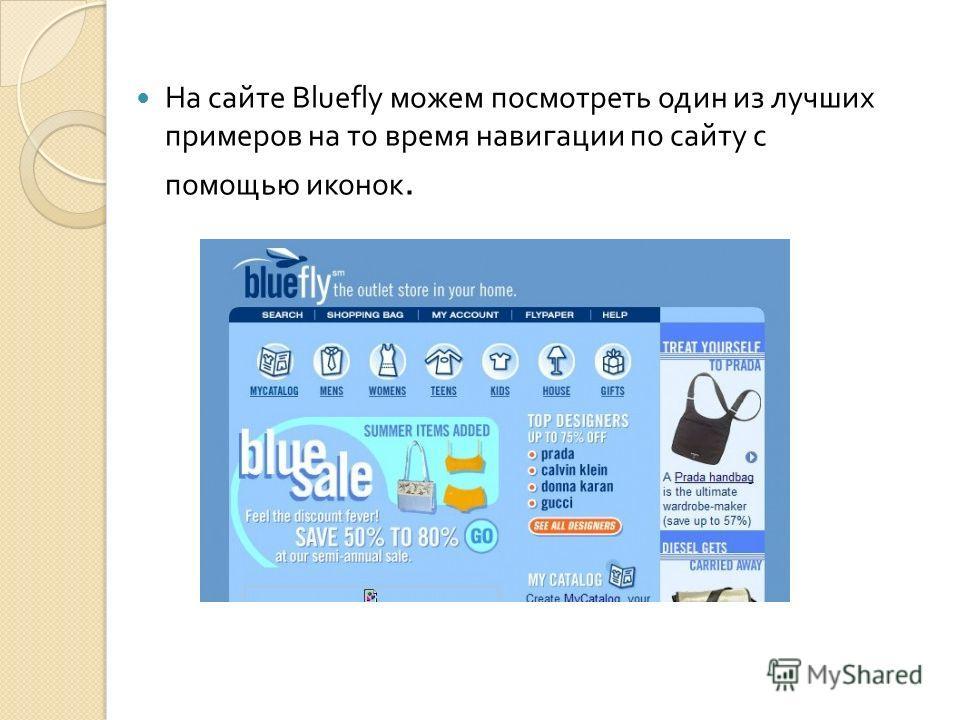 На сайте Bluefly можем посмотреть один из лучших примеров на то время навигации по сайту с помощью иконок.