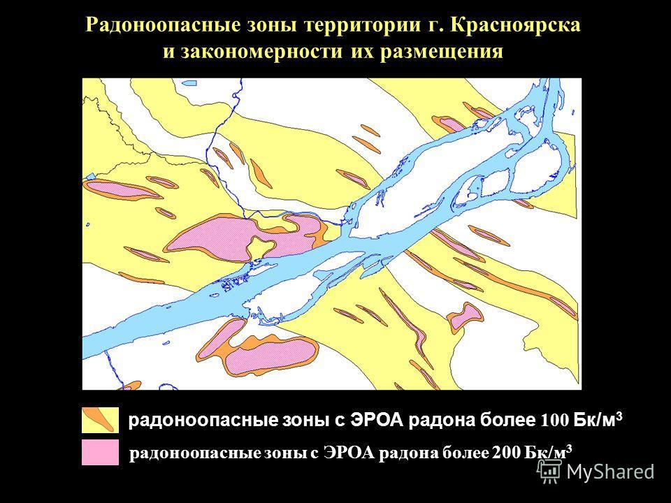Радоноопасные зоны территории г. Красноярска и закономерности их размещения радоноопасные зоны с ЭРОА радона более 100 Бк/м 3 радоноопасные зоны с ЭРОА радона более 200 Бк/м 3
