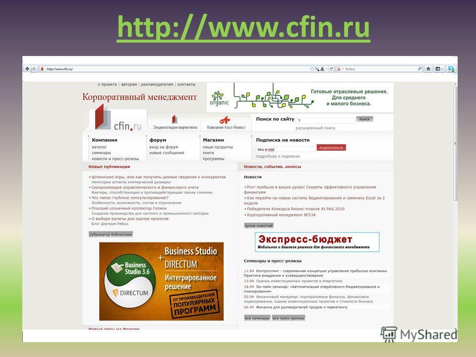 http://www.cfin.ru