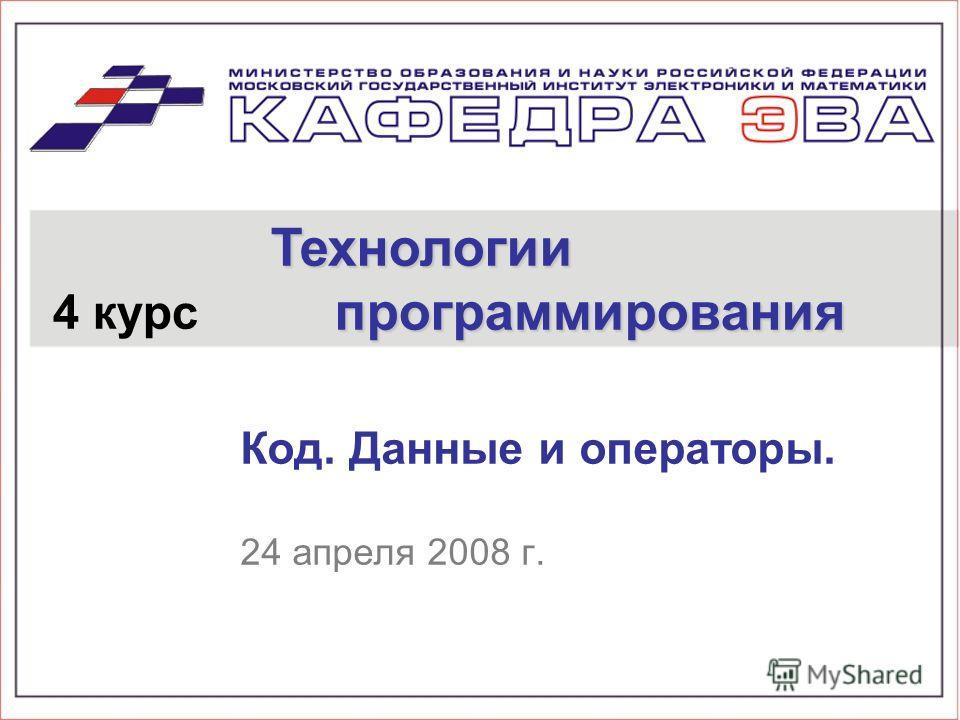 Код. Данные и операторы. 24 апреля 2008 г. 4 курс Технологии программирования