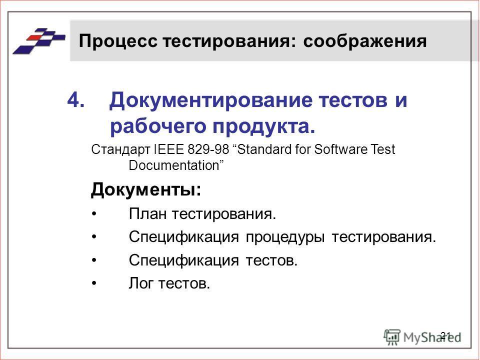 21 Процесс тестирования: соображения 4.Документирование тестов и рабочего продукта. Стандарт IEEE 829-98 Standard for Software Test Documentation Документы: План тестирования. Спецификация процедуры тестирования. Спецификация тестов. Лог тестов.