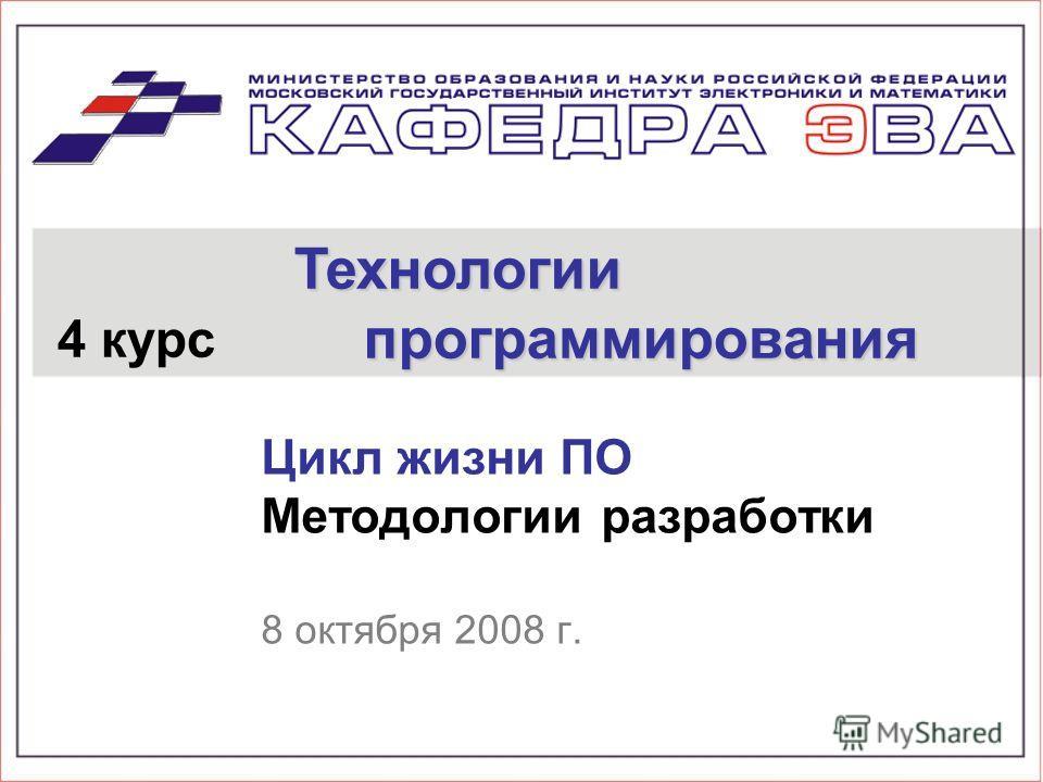 Цикл жизни ПО Методологии разработки 8 октября 2008 г. 4 курс Технологии программирования