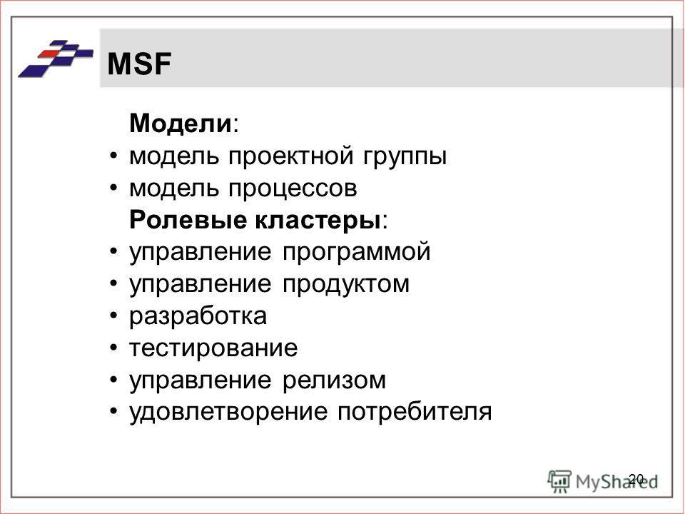 20 MSF Модели: модель проектной группы модель процессов Ролевые кластеры: управление программой управление продуктом разработка тестирование управление релизом удовлетворение потребителя
