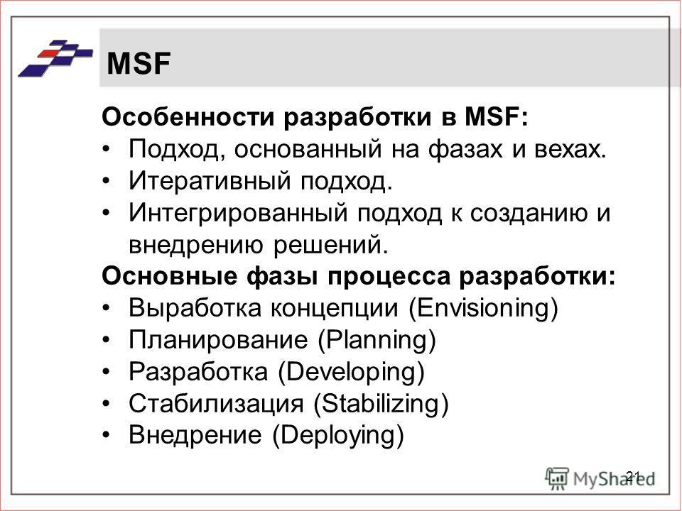 21 MSF Особенности разработки в MSF: Подход, основанный на фазах и вехах. Итеративный подход. Интегрированный подход к созданию и внедрению решений. Основные фазы процесса разработки: Выработка концепции (Envisioning) Планирование (Planning) Разработ