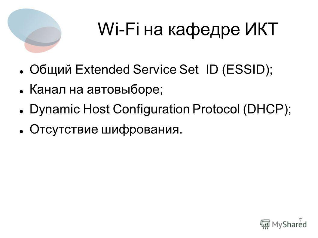 Презентация на тему Дипломная работа на тему Использование  7 7 wi fi на кафедре ИКТ Общий extended service set id essid Канал на автовыборе dynamic host configuration protocol dhcp Отсутствие шифрования
