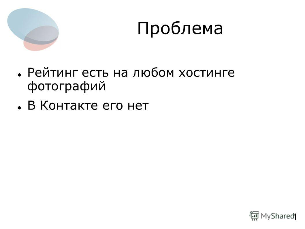 Проблема Рейтинг есть на любом хостинге фотографий В Контакте его нет 1