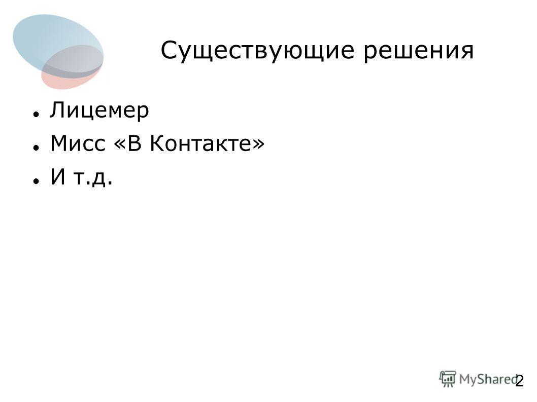Существующие решения Лицемер Мисс «В Контакте» И т.д. 2