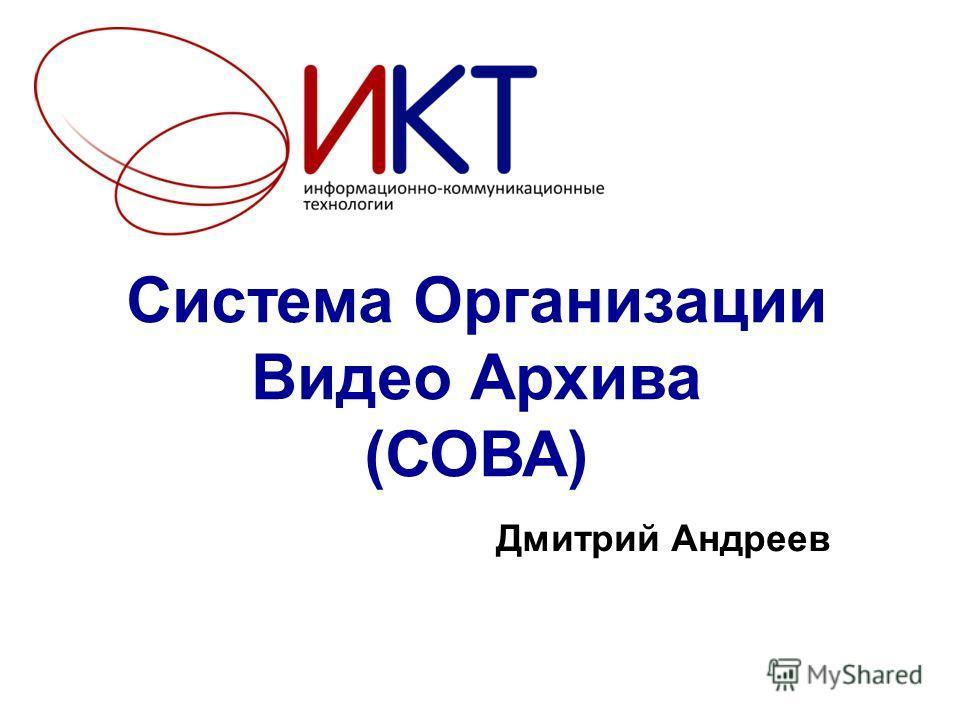 Система Организации Видео Архива (СОВА) Дмитрий Андреев