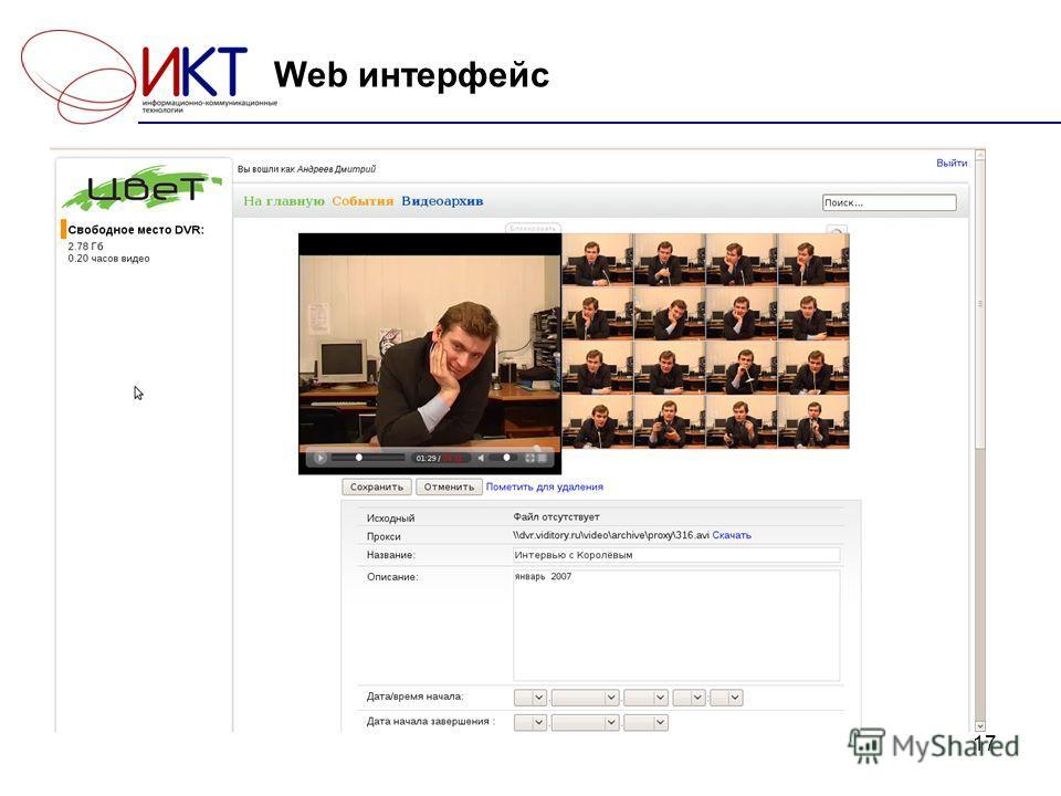 17 Web интерфейс