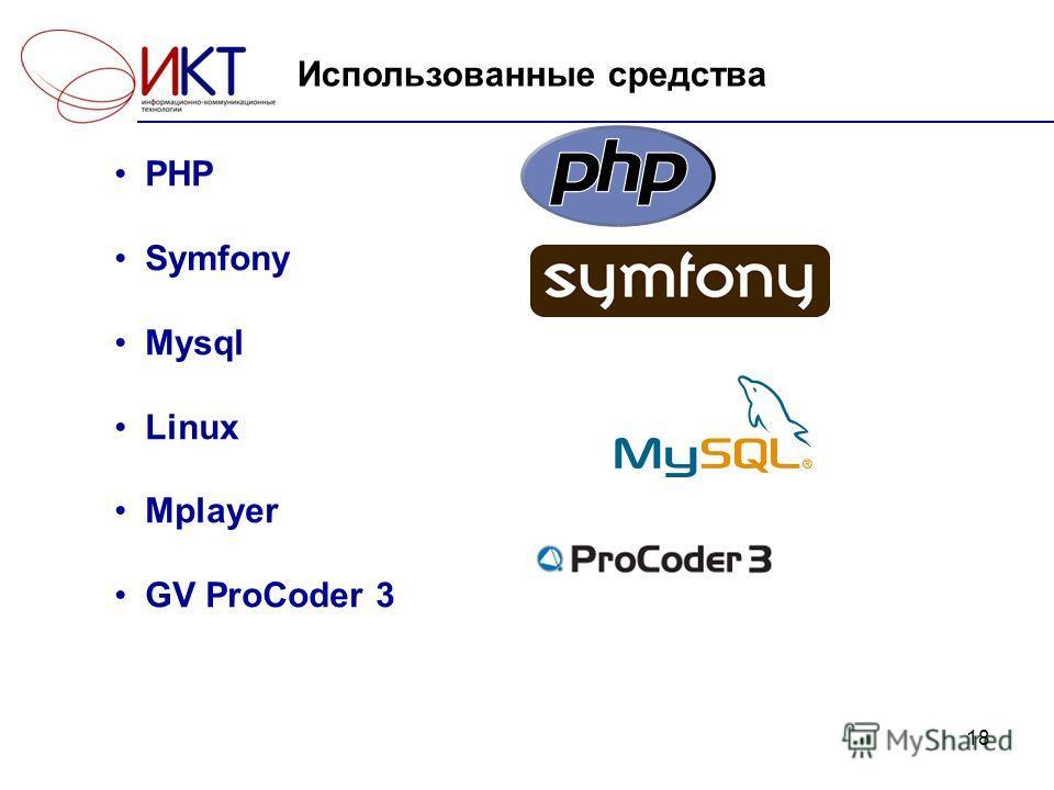 18 Использованные средства PHP Symfony Mysql Linux Mplayer GV ProCoder 3