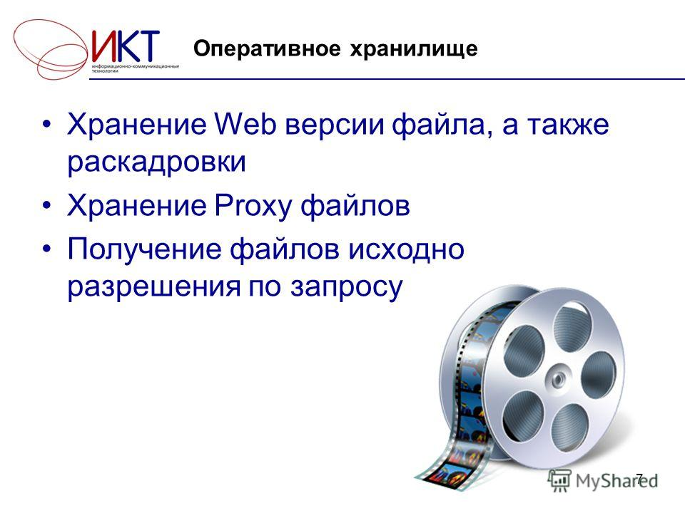 7 Оперативное хранилище Хранение Web версии файла, а также раскадровки Хранение Proxy файлов Получение файлов исходно разрешения по запросу