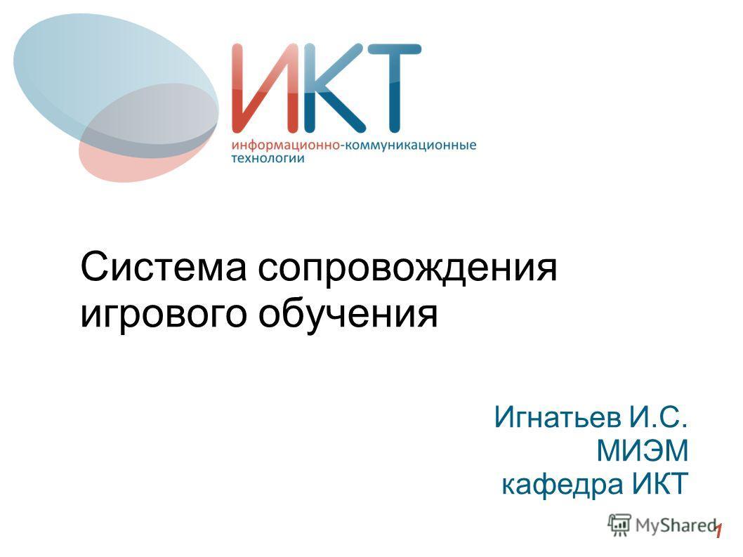 Система сопровождения игрового обучения Игнатьев И.С. МИЭМ кафедра ИКТ 1
